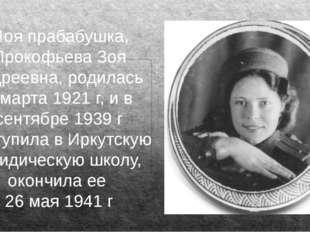 Моя прабабушка, Прокофьева Зоя Андреевна, родилась 8 марта 1921 г, и в сентяб