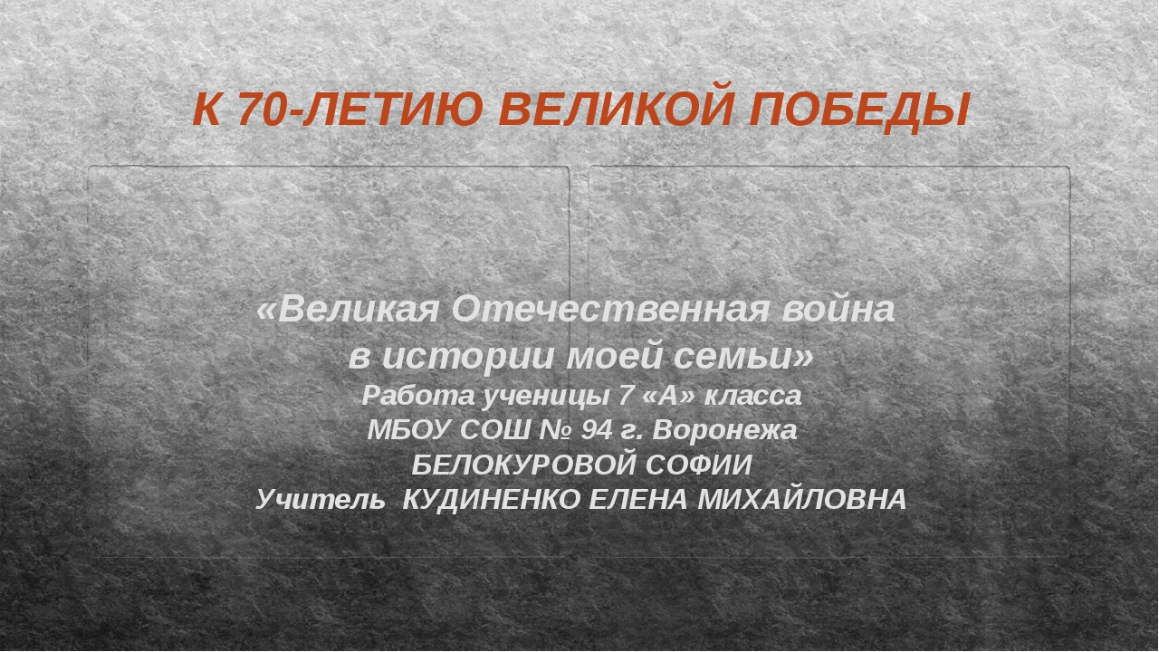 К 70-ЛЕТИЮ ВЕЛИКОЙ ПОБЕДЫ «Великая Отечественная война в истории моей семьи»...