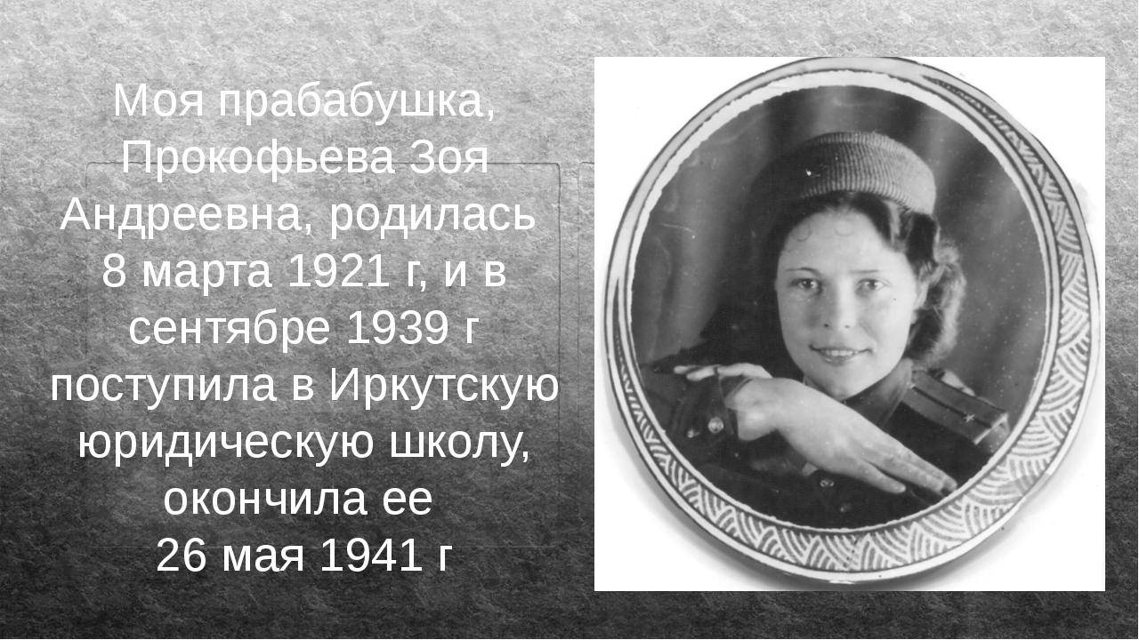 Моя прабабушка, Прокофьева Зоя Андреевна, родилась 8 марта 1921 г, и в сентяб...