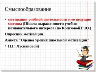 Смыслообразование мотивация учебной деятельности и ее ведущие мотивы (Шкала в