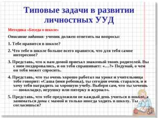 Типовые задачи в развитии личностных УУД Методика «Беседа о школе» Описание з