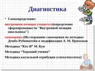 Диагностика Самоопределение: внутренняя позиция учащегося(определение сформир