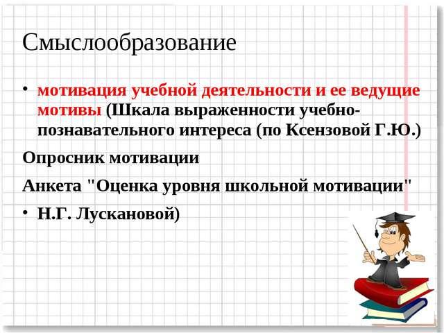 Смыслообразование мотивация учебной деятельности и ее ведущие мотивы (Шкала в...