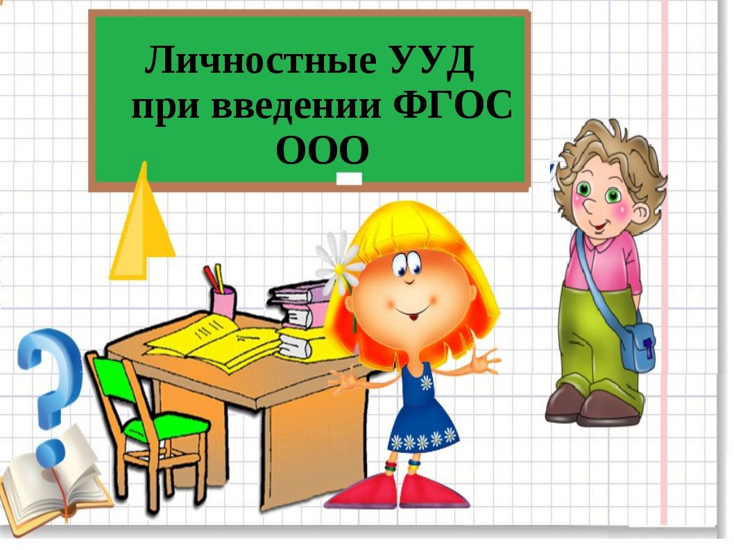 Личностные УУД при введении ФГОС ООО