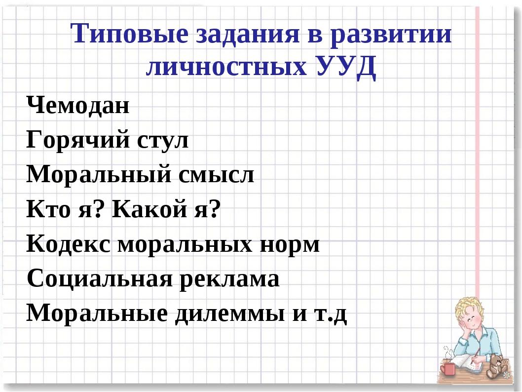 Типовые задания в развитии личностных УУД Чемодан Горячий стул Моральный смыс...