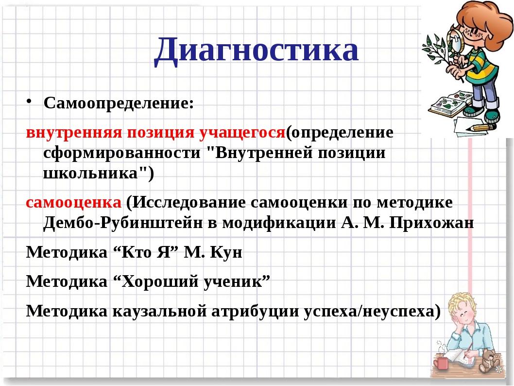 Диагностика Самоопределение: внутренняя позиция учащегося(определение сформир...
