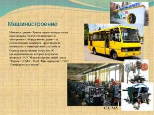 Машиностроение Машиностроение Крыма специализируется на производстве электрот