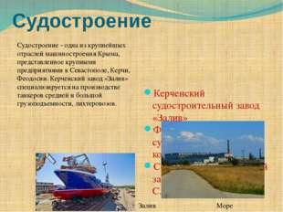Судостроение Судостроение - одна из крупнейшых отраслей машиностроения Крыма,