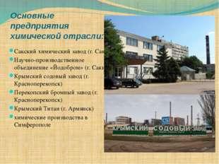 Основные предприятия химической отрасли: Сакский химический завод (г. Саки) Н