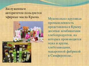 Заслуженным авторитетом пользуются эфирные масла Крыма. Мукомольно-крупяная п