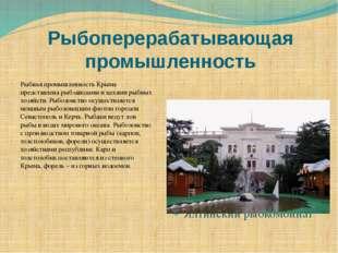 Рыбоперерабатывающая промышленность Рыбная промышленность Крыма представлена