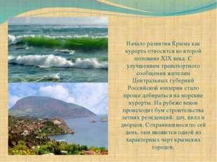 Начало развития Крыма как курорта относится ко второй половине XIX века. С у