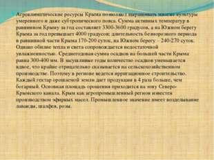 Агроклиматические ресурсы Крыма позволяют выращивать многие культуры умеренн