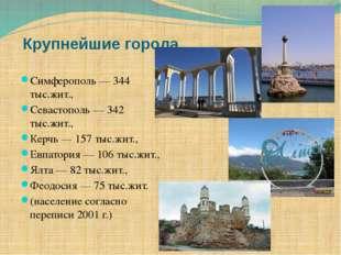 Крупнейшие города Симферополь — 344 тыс.жит., Севастополь — 342 тыс.жит., Кер