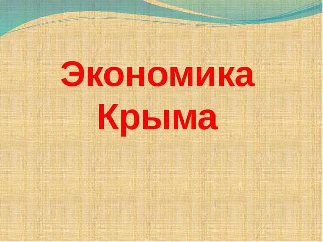 Экономика Крыма