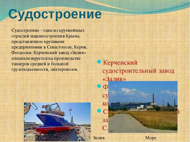 Судостроение Судостроение - одна из крупнейшых отраслей машиностроения Крыма,...