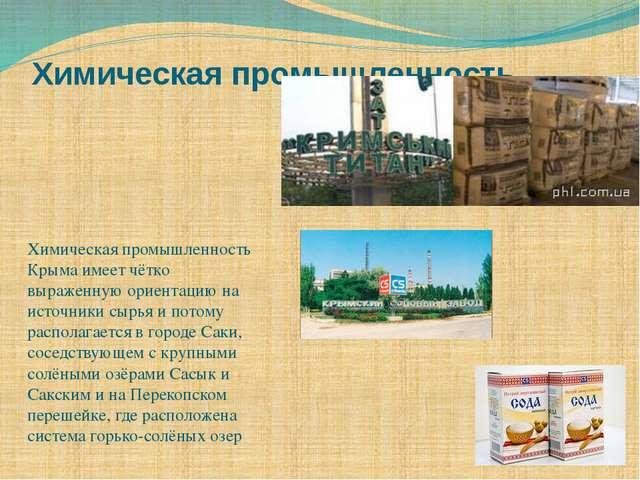 Химическая промышленность Химическая промышленность Крыма имеет чётко выражен...