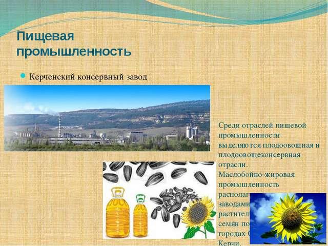 Пищевая промышленность Керченский консервный завод Среди отраслей пищевой про...