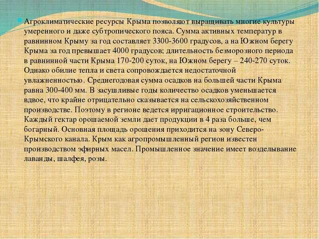 Агроклиматические ресурсы Крыма позволяют выращивать многие культуры умеренн...