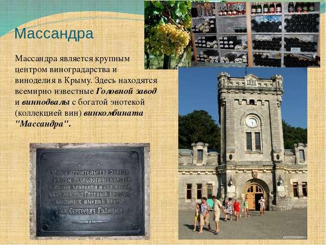Массандра Массандра является крупным центром виноградарства и виноделия в Кры...