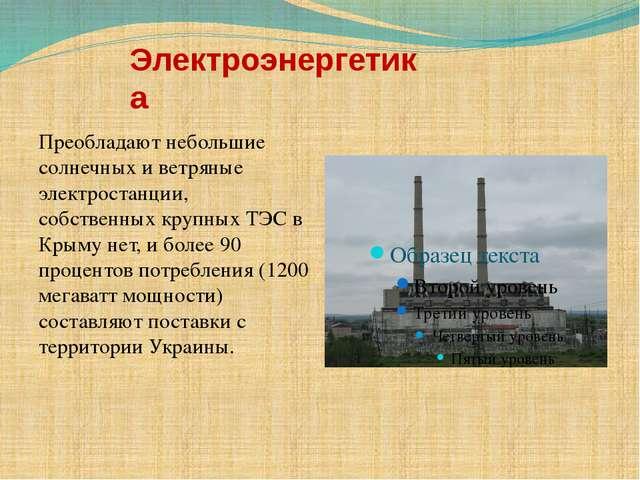 Электроэнергетика Преобладают небольшие солнечных и ветряные электростанции,...