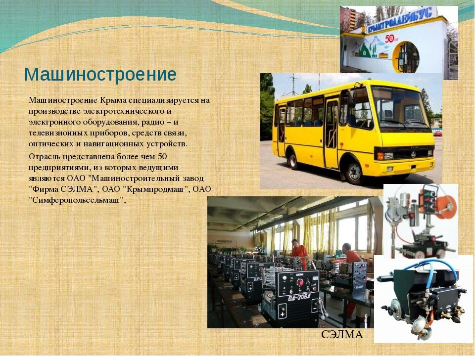 Машиностроение Машиностроение Крыма специализируется на производстве электрот...