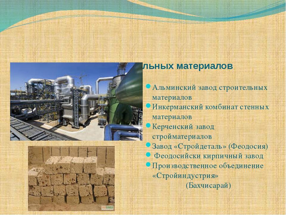 Промышленность строительных материалов Альминский завод строительных материал...
