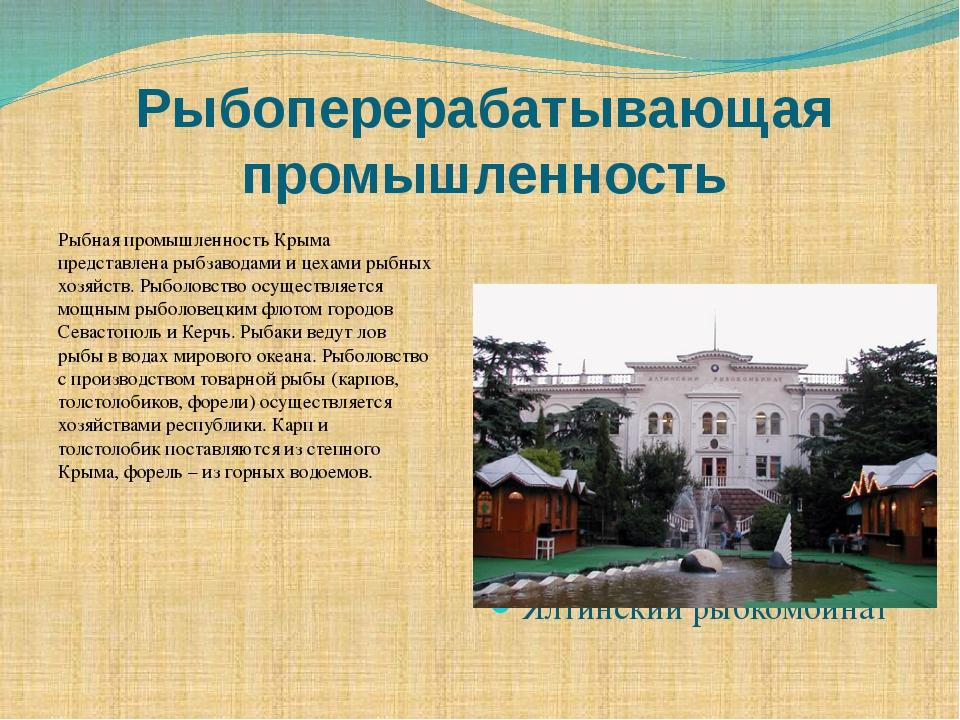 Рыбоперерабатывающая промышленность Рыбная промышленность Крыма представлена...