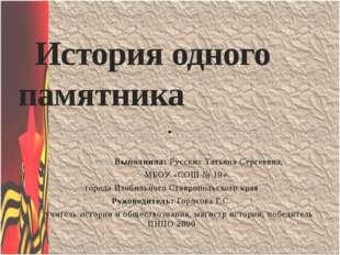 Выполнила: Русских Татьяна Сергеевна, МБОУ «СОШ № 19» города Изобильного Ста