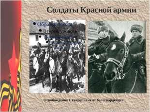 Солдаты Красной армии Освобождение Ставрополья от белогвардейцев