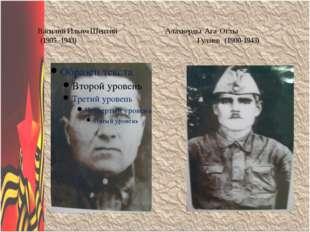 Василий Ильич Шептий Алахверды Ага Оглы (1905 -1943) Гулиев (1900-1943)