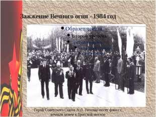 Зажжение Вечного огня - 1984 год Герой Советского Союза А.Л. Титенко несет ф