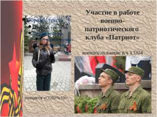 Участие в работе военно-патриотического клуба «Патриот» военнослужащие в/ч 1
