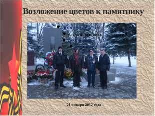 Возложение цветов к памятнику 21 января 2012 года