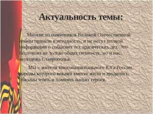 Многие из памятников Великой Отечественной войны пришли в негодность, и не н