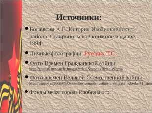 Богачкова А.Е. История Изобильненского района. Ставропольское книжное издание