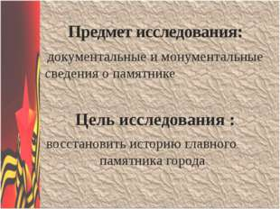 документальные и монументальные сведения о памятнике Цель исследования : вос