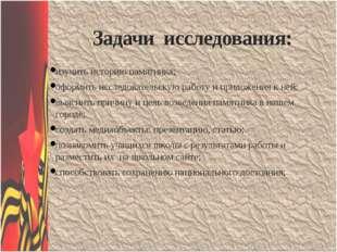 изучить историю памятника; оформить исследовательскую работу и приложения к н
