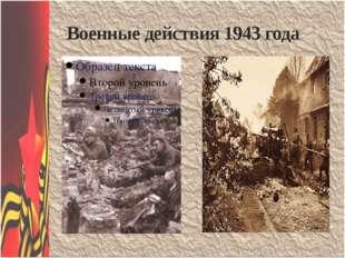 Военные действия 1943 года