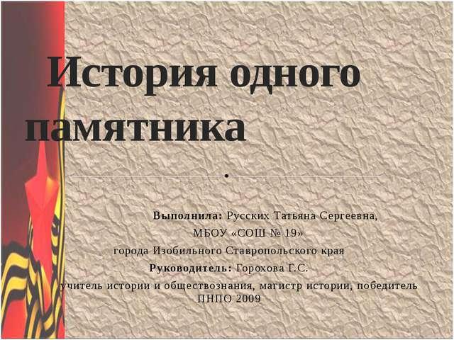 Выполнила: Русских Татьяна Сергеевна, МБОУ «СОШ № 19» города Изобильного Ста...