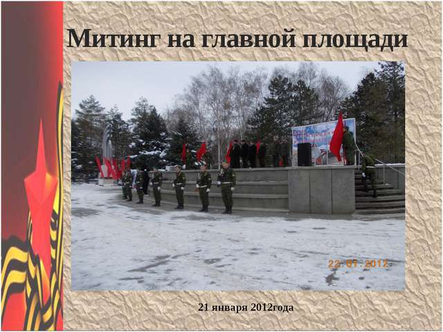 Митинг на главной площади 21 января 2012года