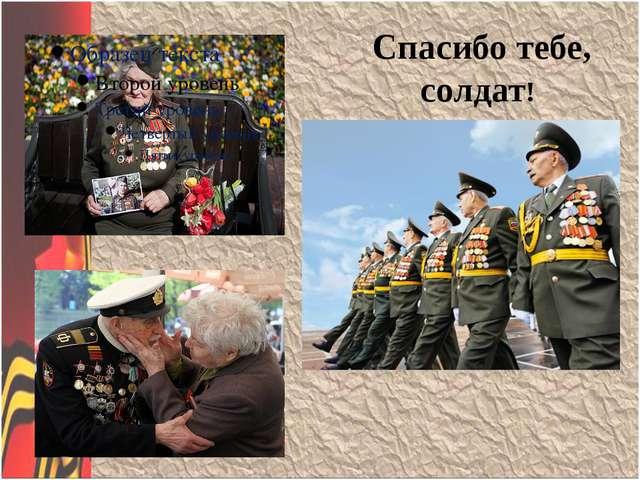 Спасибо тебе, солдат!