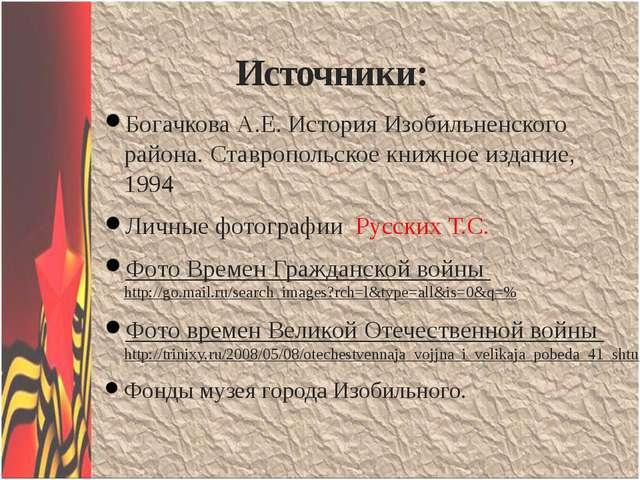 Богачкова А.Е. История Изобильненского района. Ставропольское книжное издание...