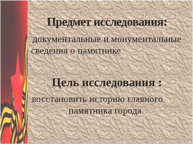 документальные и монументальные сведения о памятнике Цель исследования : вос...