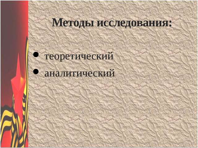 теоретический аналитический Методы исследования: