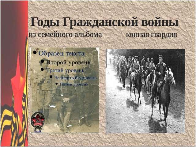 Годы Гражданской войны из семейного альбома конная гвардия