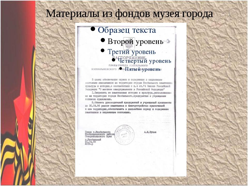Материалы из фондов музея города