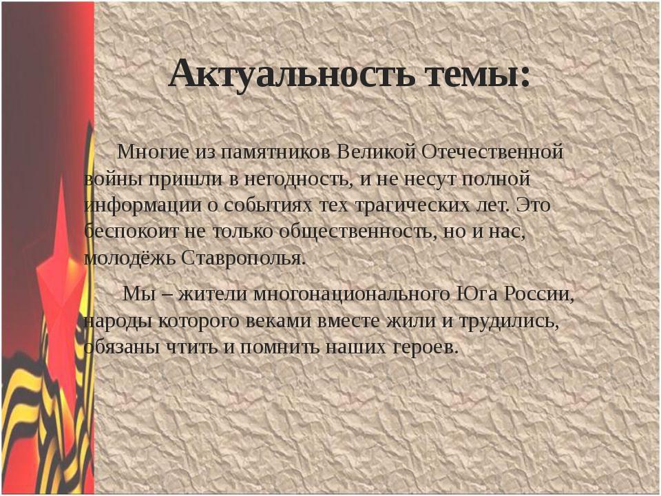 Многие из памятников Великой Отечественной войны пришли в негодность, и не н...