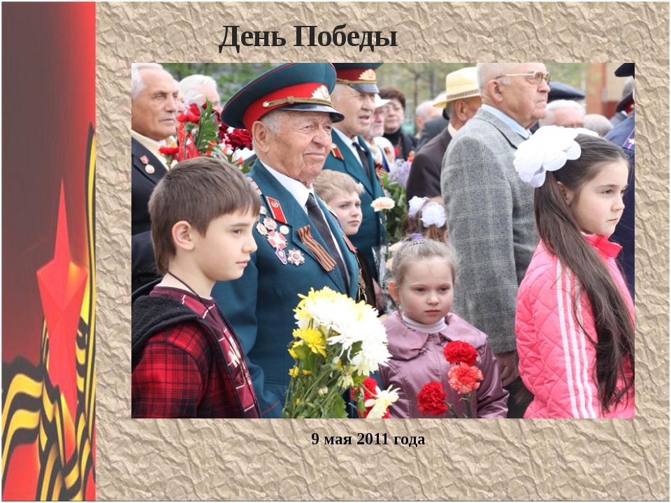 День Победы 9 мая 2011 года