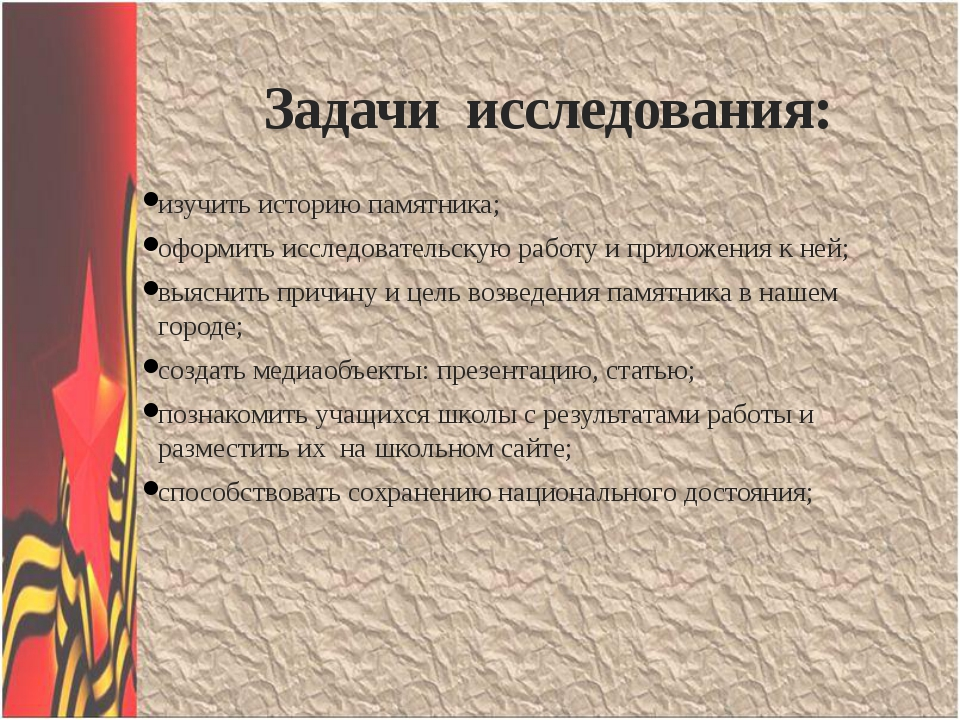 изучить историю памятника; оформить исследовательскую работу и приложения к н...